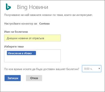 Конфигуриране на Bing connector