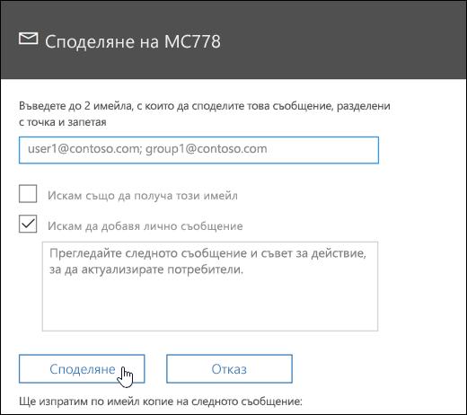 Екранна снимка на съобщение, споделяне на екрана