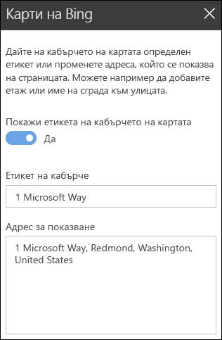 Карти на Bing кутията с инструменти уеб компонент