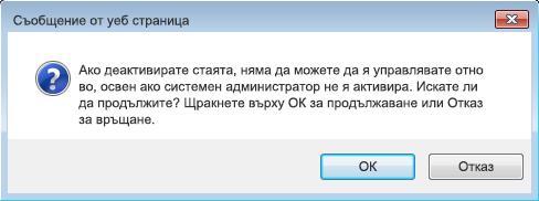 екранна снимка на диалогов прозорец, искащ потвърждение за забраняване на стая за чат
