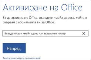 Показва диалоговия прозорец Активирай, където можете да влезете в, за да активирате Office