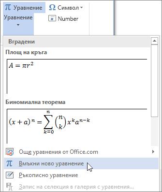 """Менюто """"Уравнение"""""""