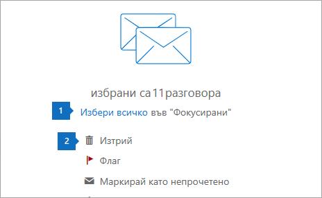 Екранна снимка на опцията за да изберете всичко