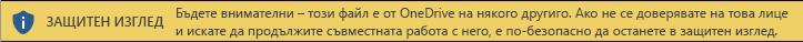 Защитен изглед за документи, отворени от чуждо място за съхранение в OneDrive