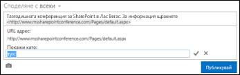 Връзка към уеб страница, форматирана с текст за показване