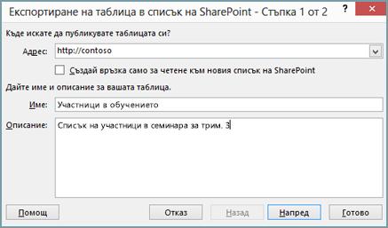 диалогов прозорец на съветника за експортиране в sharepoint