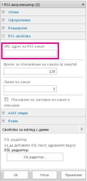 Свойства на уеб частта ''RSS визуализатор''