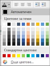 Менюто за цвят на шрифта в настолната версия на Excel за Windows.