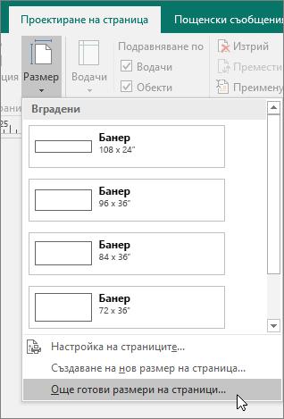 """Екранна снимка на опцията """"Още готови размери на страници"""" в раздела """"Проектиране на страница"""" в Publisher."""