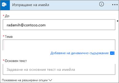 Снимка на екрана: Изберете тема
