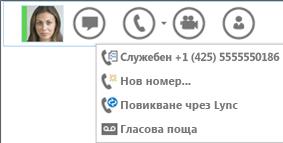 Екранна снимка на опцията за повикване