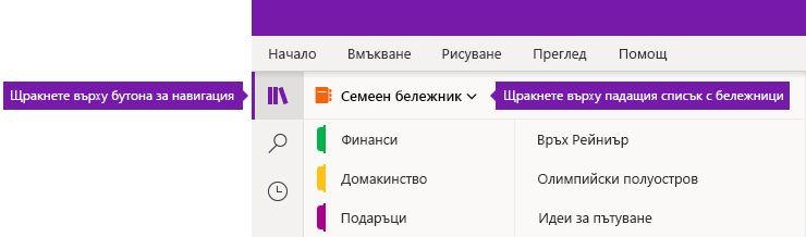 Разгъване на списъка с бележници в OneNote за Windows 10