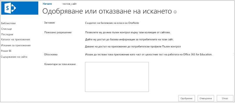 Екранна снимка, показваща диалоговия прозорец за одобрение или отхвърляне на искане за приложение