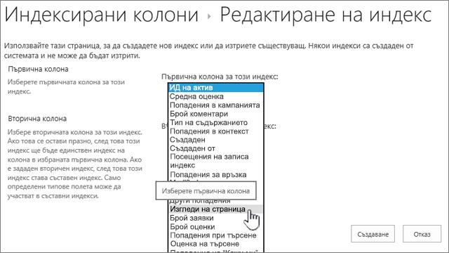 Редактиране на началната страница с колона, избран от падащото поле
