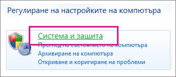Контролен панел на Windows 7