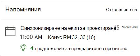Пример за напомняне за Outlook за уеб.