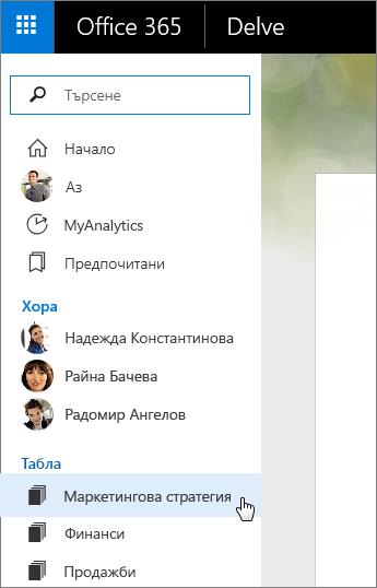 Екранна снимка на списъка с табла в левия екран на Delve.