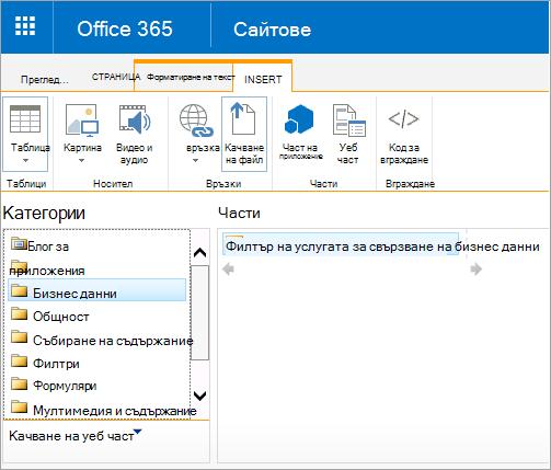 Уеб част Excel Web Access не е в категорията на бизнес данни
