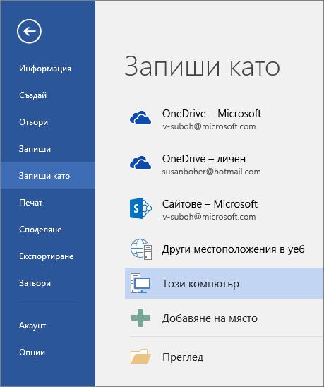 """Опциите за """"Запиши като"""" се показват след щракване върху """"Този компютър""""."""