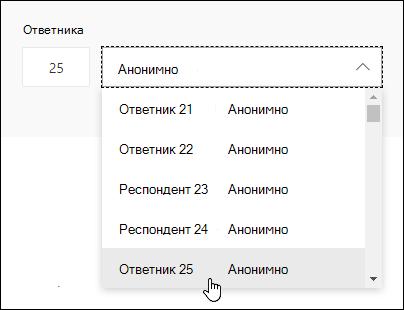 Въведете определен номер в полето за търсене на респондентите, за да видите подробностите за отговора на това лице в Microsoft Forms