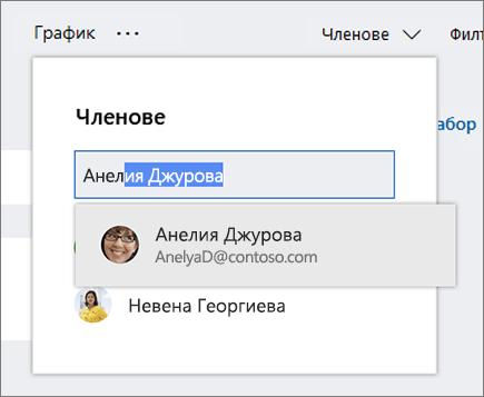 """Екранна снимка на списъка """"Членове"""" при въвеждане на името на нов член на плана."""