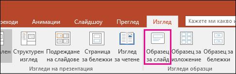 показва бутона за образец на слайд на лентата в PowerPoint