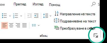"""Отваряне на диалоговия прозорец """"абзац"""", като щракнете върху стрелката в долния десен ъгъл на групата """"абзац"""" в раздела """"Начало"""" на лентата."""
