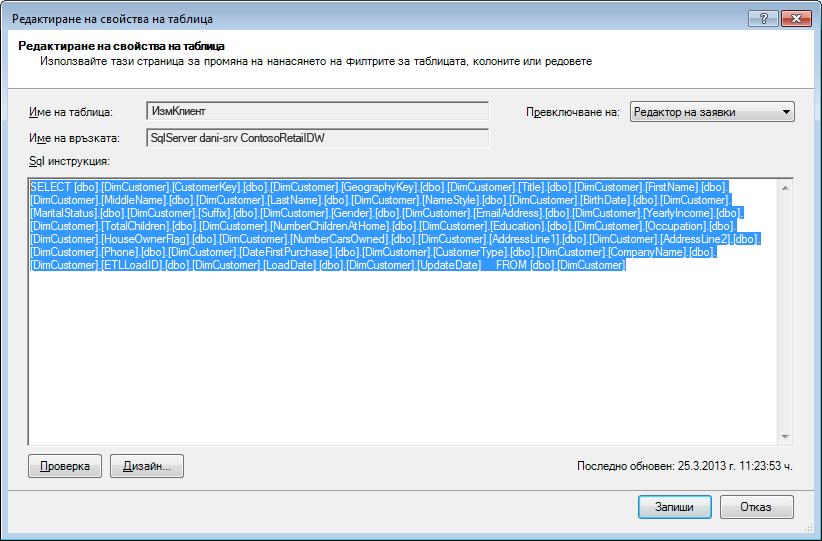 SQL заявка, използвана за извличане на данните