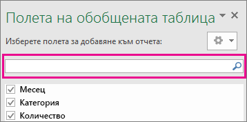 Поле за търсене в прозореца на обобщена таблица