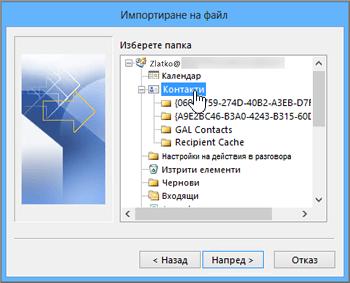 """Когато импортирате контакти от Google Gmail в пощенската си кутия в Office 365, изберете """"Контакти"""" като местоназначение"""