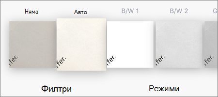 Опции за филтриране за сканиране на изображения в OneDrive за iOS