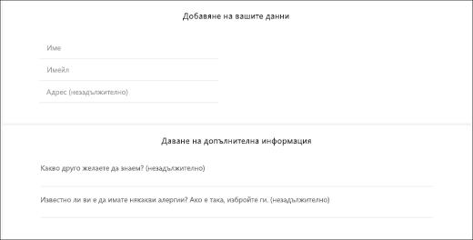 Заснемане на екрана: показва как изглежда по избор въпроси за клиента.