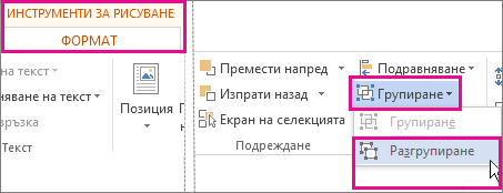 Опция за разгрупиране в раздела ''Инструменти за рисуване'' – ''Формат''