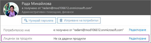 """Екранната снимка показва информация за потребителя с име Анелия Джурова. Областта """"Лицензи за продукти"""" показва, че за потребителя не са зададени продукти и опцията за редактиране е налична."""