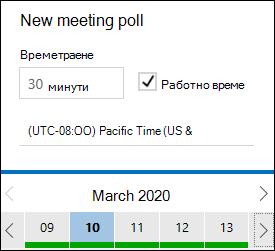Продължителност на събранието на FindTime
