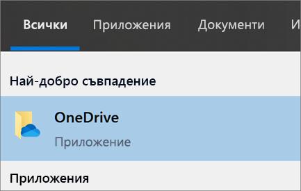 Екранна снимка на търсенето за настолното приложение на OneDrive в Windows 10