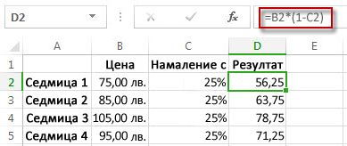Процентни резултати в колона D