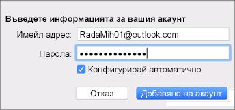Добавяне на имейл акаунт