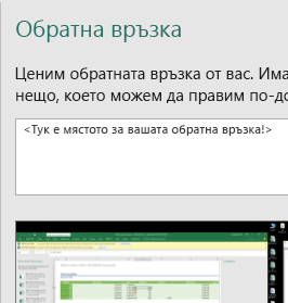 Обратна връзка в диалогов прозорец на Excel
