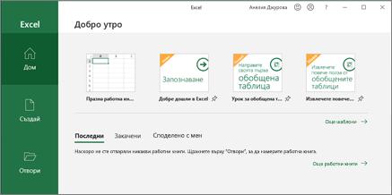 Създаване на работна книга в Excel
