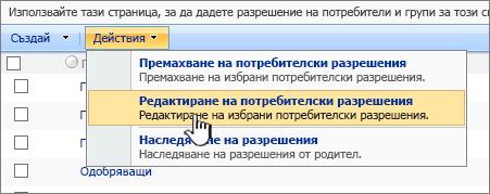 Редактиране на потребителски permissioins от менюто за действие