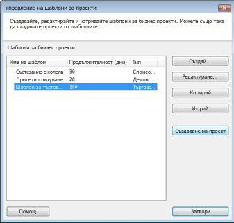 """Диалоговият прозорец """"Управление на шаблони на проект"""" в Business Contact Manager за Outlook"""