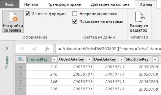 Power Query – Непропорционален шрифт за визуализацията на редактора на заявки