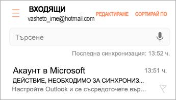 """Отворете имейла, в който пише """"Изисква се действие"""""""