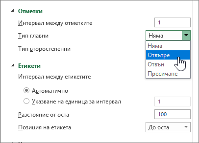 Отбележете знак и етикети на раздел на панела за форматиране на ос
