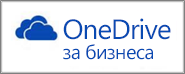 Икона на OneDrive за бизнеса