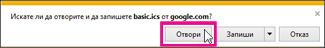 календар на Google – отваряне на календар от internet explorer