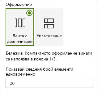 Избор на оформление на събития за уеб част прозореца със свойства.