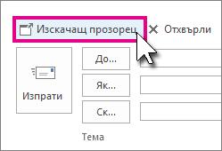 бутон за изскачащ прозорец за отговор в екрана за четене