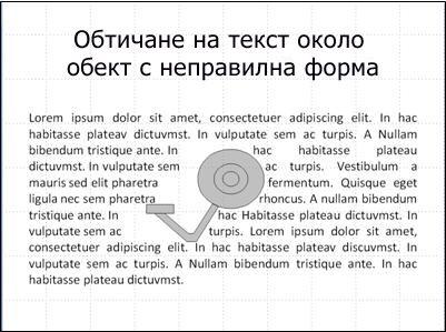 слайд с изображение, незакрито от текста